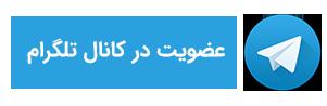 تلگرام پخش آسیا استار